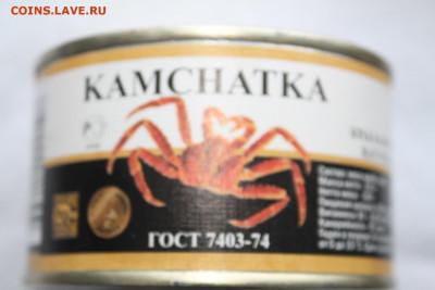 Красная икра 2019 с Камчатки - IMG_6943.JPG