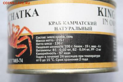 Красная икра 2019 с Камчатки - IMG_6944.JPG