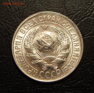 15 копеек 1929 г.., UNC, без оборота - 7337DD55-E447-4892-AAB9-136325D0013E