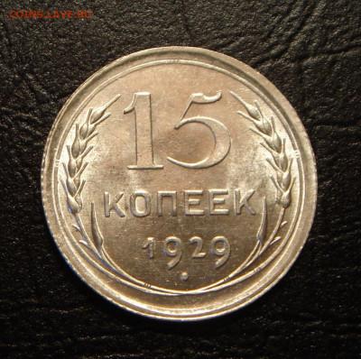15 копеек 1929 г.., UNC, без оборота - 036FF1CC-A320-49AB-A561-2B788E035D5D