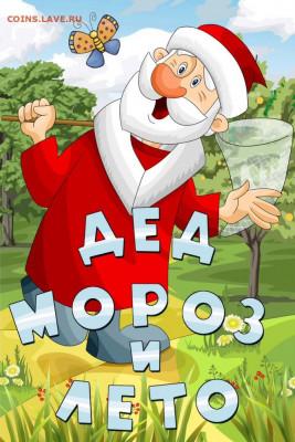 Серия «Российская (Cоветская) мультипликация» - 44110