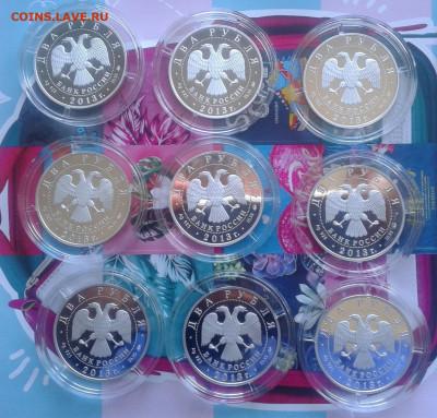 2 рубля Черномырдин 2013 пруф, серебро (9 монет) - Фото0595