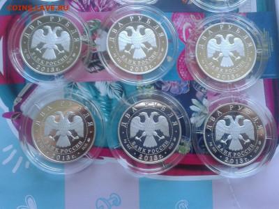 2 рубля Черномырдин 2013 пруф, серебро (9 монет) - Фото0597