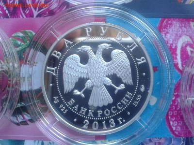 2 рубля Черномырдин 2013 пруф, серебро (9 монет) - Фото0598