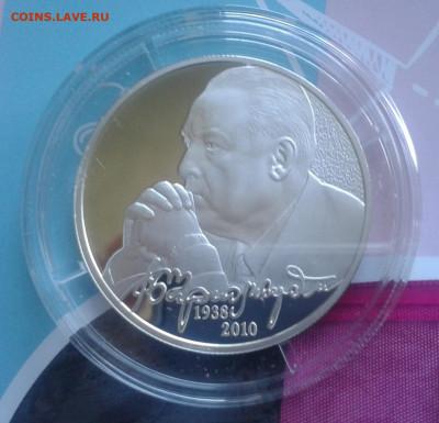 2 рубля Черномырдин 2013 пруф, серебро (9 монет) - Фото0599