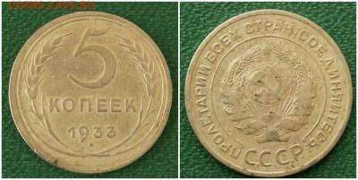 5 копеек 1933 хорошая до 11.11.2019 в 22-00мск - page