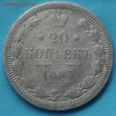 20 копеек 1893 г. Р.И. До 10.11.19 г. 22.00 час. - 20 коп..JPG