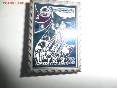 марка на значках фикс - SAM_5741.JPG
