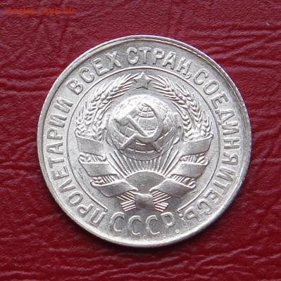 15 копеек 1929 г.., UNC, без оборота - 7F9971DB-AAC0-4C3F-AB02-58E1D0EAD216