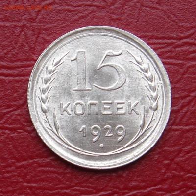 15 копеек 1929 г.., UNC, без оборота - 15D7CD41-3B66-4D23-9DC2-41F5A5F1FB6A