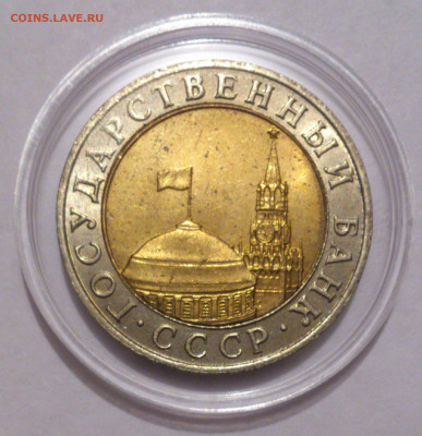 10 рублей 1991 ММД Штемпельный блеск до 22:00 10.11.2019 - Ja0epkvC6cI