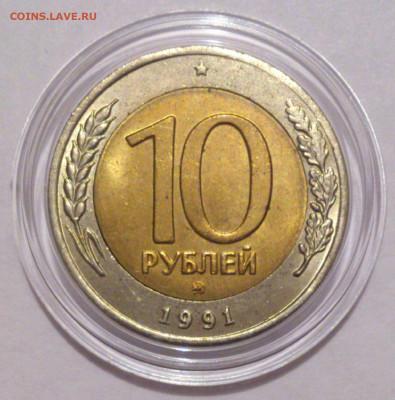 10 рублей 1991 ММД Штемпельный блеск до 22:00 10.11.2019 - KRRDXVUjsEA