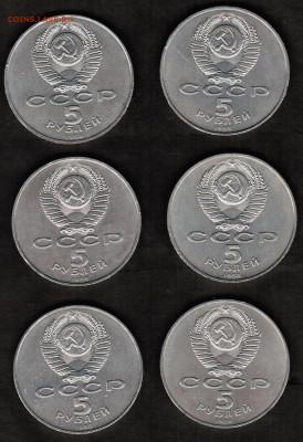 Юбилейные монеты СССР номиналом 5 рублей 1988 года-6 штук - CCI06112019_00001