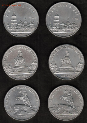 Юбилейные монеты СССР номиналом 5 рублей 1988 года-6 штук - CCI06112019_00000