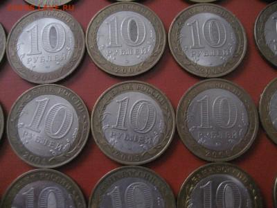 10 рублей БИМ 2000-2011ГГ. 27 монет - IMG_9408