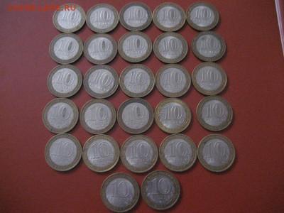 10 рублей БИМ 2000-2011ГГ. 27 монет - IMG_9407