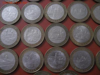 10 рублей БИМ 2000-2011ГГ. 27 монет - IMG_9406