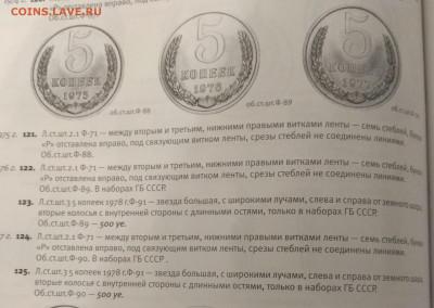 разновидности наборных монет - IMG_20191106_201152