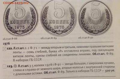 разновидности наборных монет - image