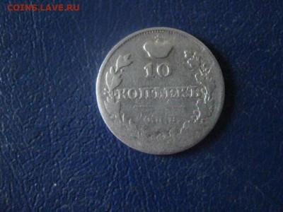 10 копеек 1816 СПБ ПС. До 10.11.2019г. - 003.JPG