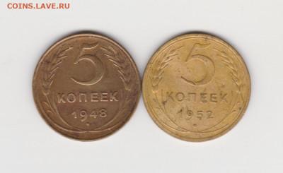 5коп 1948 и 1952г  до 10.11.19г - 001