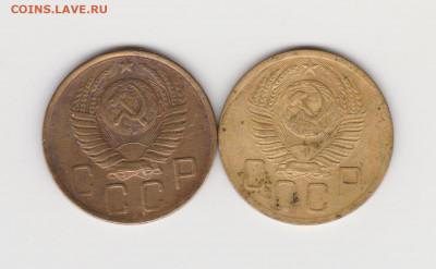 5коп 1948 и 1952г  до 10.11.19г - 002
