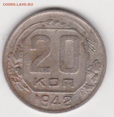 20коп 1942г до 11.11.19 - об.1.11а