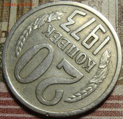 20 копеек 1973 г. До 12.11.в 22.00 МСК - 73-3