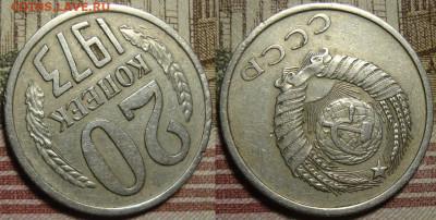20 копеек 1973 г. До 12.11.в 22.00 МСК - 73-2
