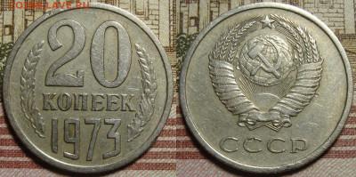 20 копеек 1973 г. До 12.11.в 22.00 МСК - 73-1
