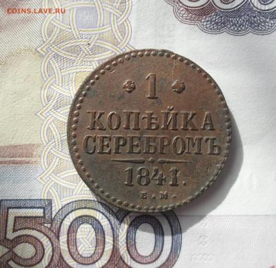 1 копейка 1841 года ЕМ - SAM_0440.JPG