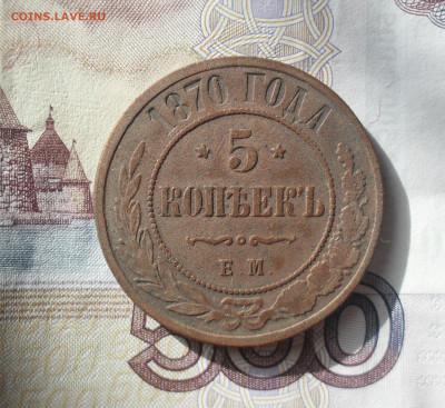 5 копеек 1870 года ЕМ - SAM_0415.JPG
