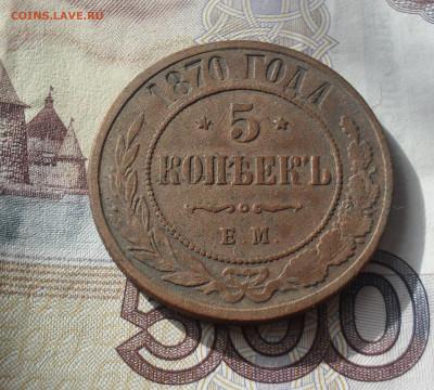 5 копеек 1870 года ЕМ - SAM_0416.JPG