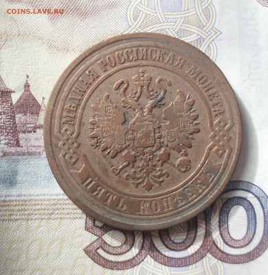 5 копеек 1870 года ЕМ - SAM_0417.JPG
