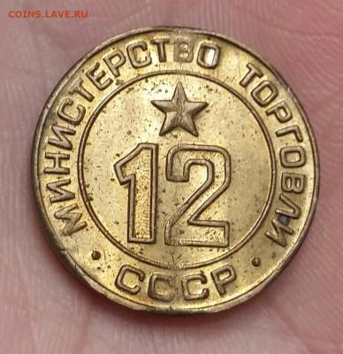 Жетон 12 Министерство торговли СССР. До 11.11.19 в 22.15 МСК - IMG-20191107-WA0086