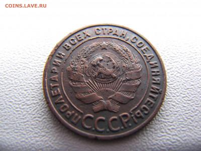 1 копейка 1925 года лот 1 - IMG_0033-min.JPG