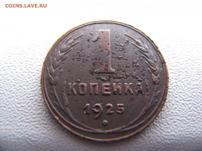 1 копейка 1925 года лот 1 - IMG_0032-min.JPG
