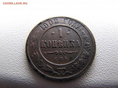 1 копейка 1902 года - IMG_0036-min.JPG