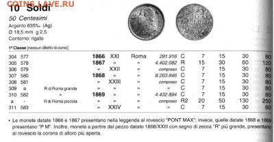 Латинский Монетный союз - 2019-11-08_16-57-30