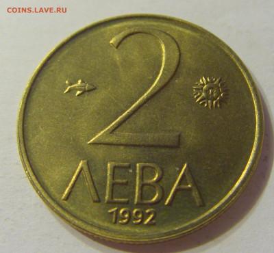 2 лева 1992 молния Болгария №1 15.11.2019 22:00 МСК - CIMG6338.JPG