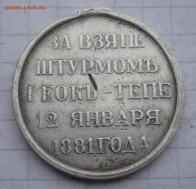 медаль со спиленным ушком А2 оценка - PB090050.JPG