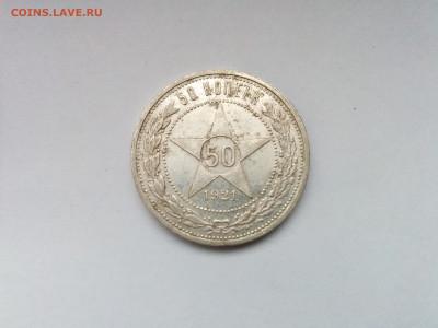50 копеек 1921 с 200 р. до 14.11.2019 в 22.00 МСК - IMG_20191109_154955