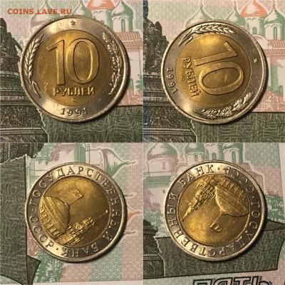 10 рублей 1991 ММД UNC до 15.11.2019 в 22-00 - C8B49B05-E96F-4B30-A821-CA20A42F5A7C