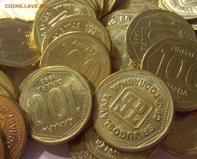 ФИКС! 1,2,5,50,100 динар 1993 Югославия 15.11.19 22:00 МСК - CIMG6042.JPG