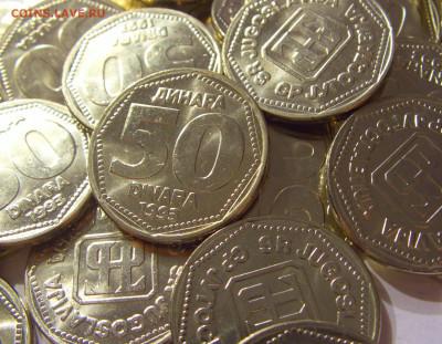 ФИКС! 1,2,5,50,100 динар 1993 Югославия 15.11.19 22:00 МСК - CIMG6038.JPG