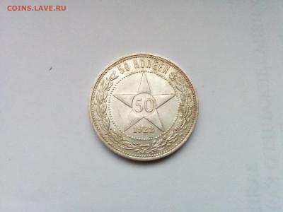 50 копеек 1922 ПЛ с 200 р. до 14.11.2019 в 22.00 МСК - IMG_20191109_155445