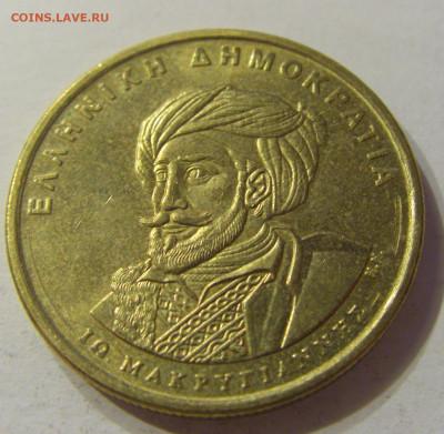 50 драхм 1994 Конституция Греция №1 15.11.2019 22:00 МСК - CIMG6492.JPG