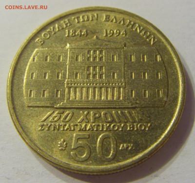 50 драхм 1994 Конституция Греция №1 15.11.2019 22:00 МСК - CIMG6490.JPG