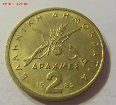 2 драхмы 1982 Греция №1 15.11.2019 22:00 МСК - CIMG6497.JPG