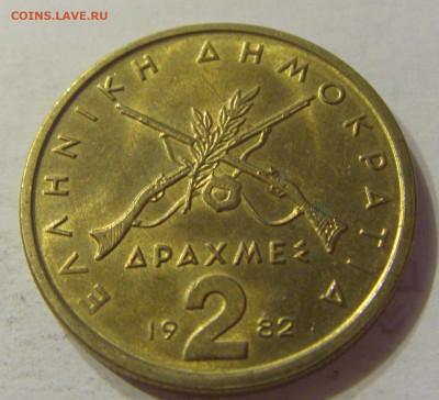 2 драхмы 1982 Греция №2 15.11.2019 22:00 МСК - CIMG6502.JPG